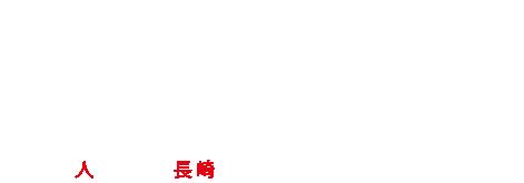 赤木幸仁プロフィール