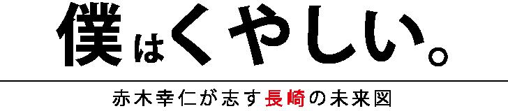 赤木幸仁が志す長崎の未来図